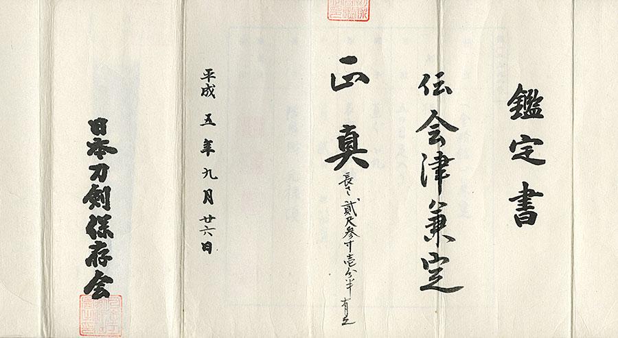 刀 兼定(金粉銘)(会津三代)