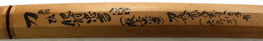 刀 伝肥前国忠吉(八代)(希望)