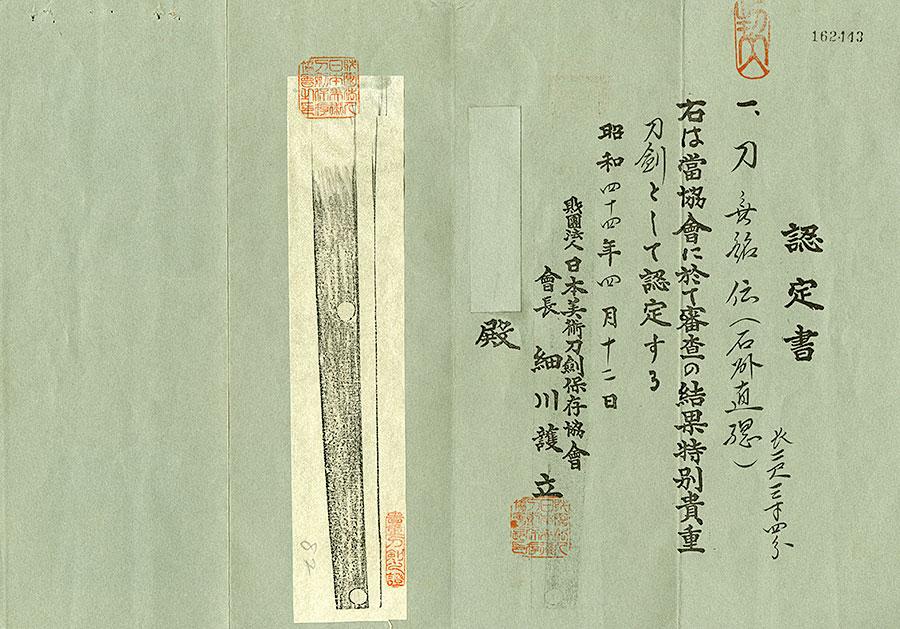 刀 伝石州直綱(正宗十哲)