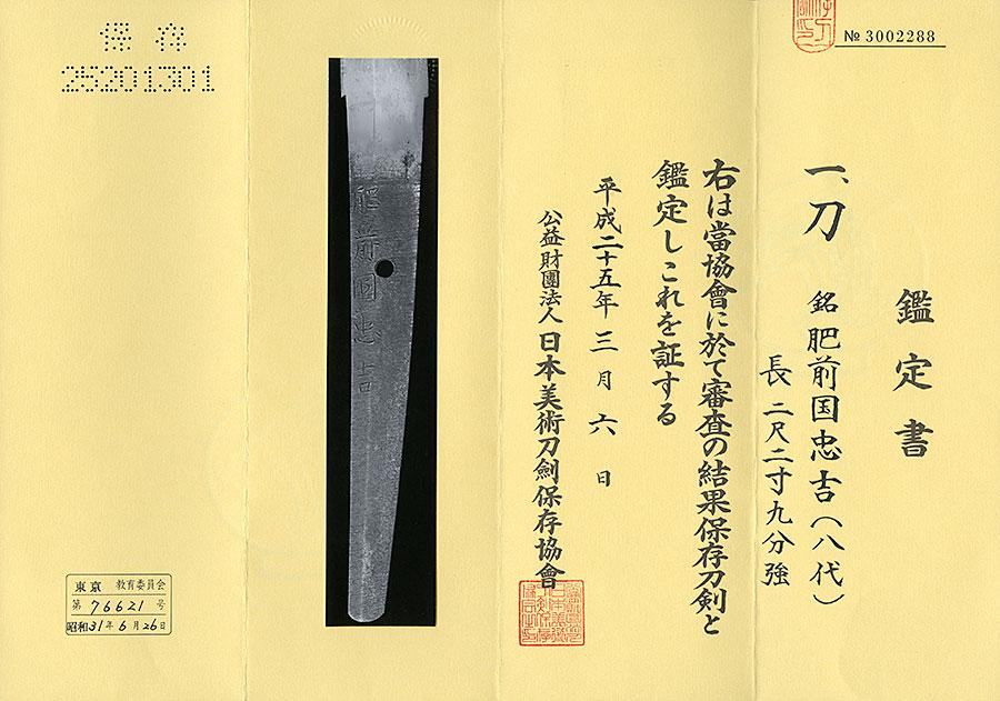 刀 肥前国忠吉(八代)
