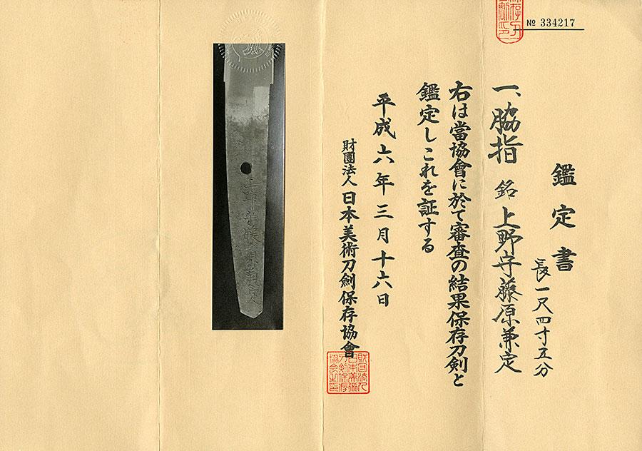 刀 上野守藤原兼定(業物)