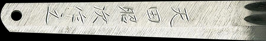 刀 天田昭次作之(人間国宝)(国宝七星剣写)
