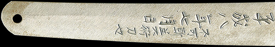 刀 筑州住岩戸 光 合作 平成八年七月日