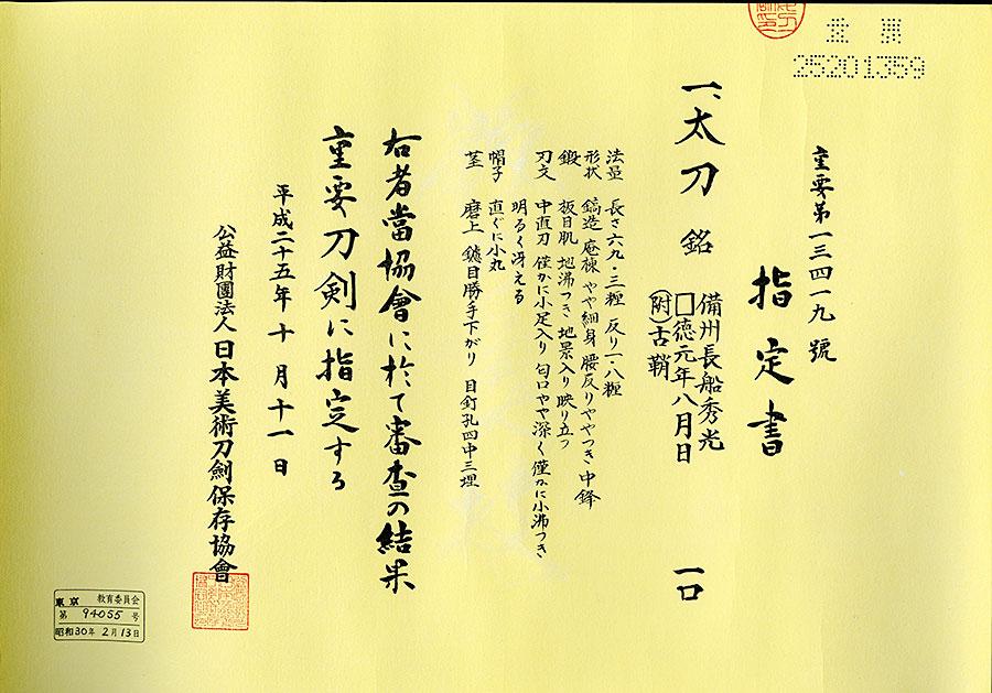 刀 備州長船秀光 永徳元年八月日(徳川将軍家伝来)(重要刀剣)