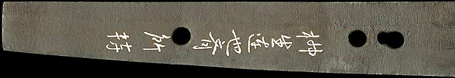 刀 秦光代 銀象嵌銘 柳生連也斎所持(柳生拵付)