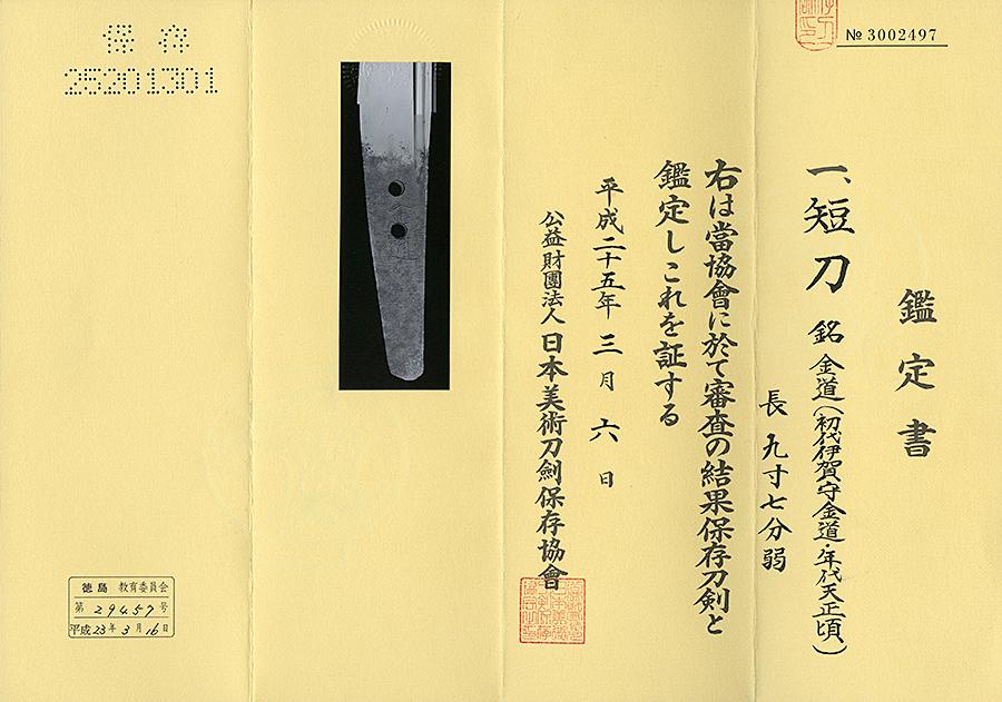 刀 金道(初代伊賀守金道天正頃)