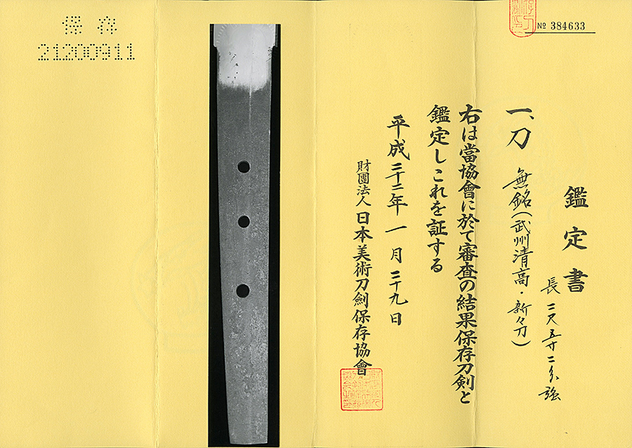 刀 伝武州清高(新々刀)