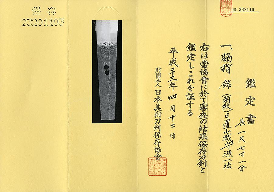 刀 菊紋 日置山城守源一法