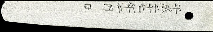 刀 雲州住貞永作之 平成二十七年二月日(島根県重要無形文化財)