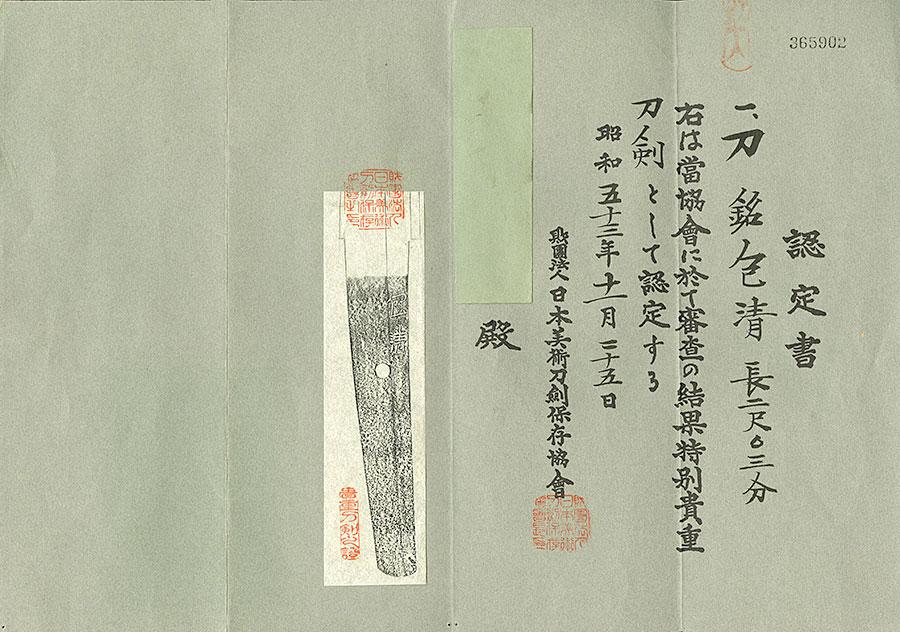刀 包清(歌仙拵付)