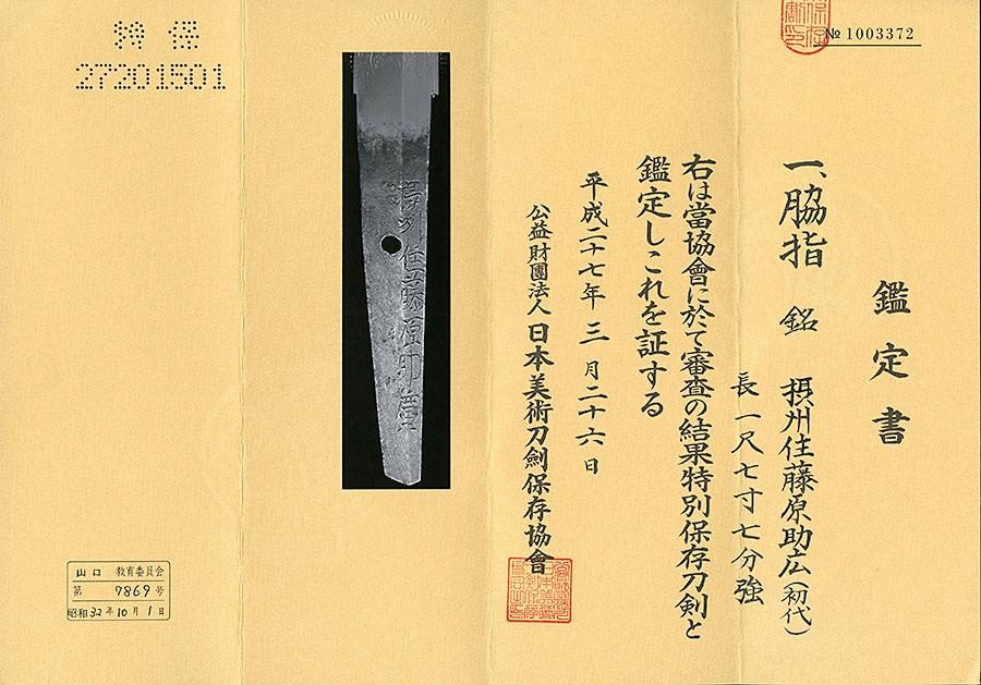 刀 摂州住藤助廣(ソボロ助廣)(最上大業物)
