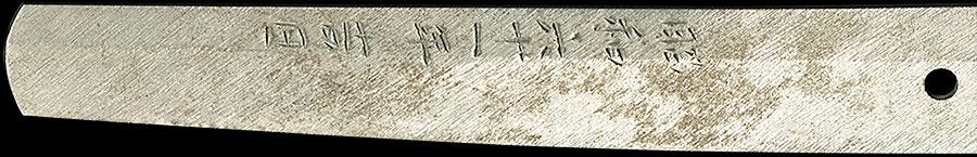 刀 藤原兼房 兼氏作(岐阜県重要無形文化財)