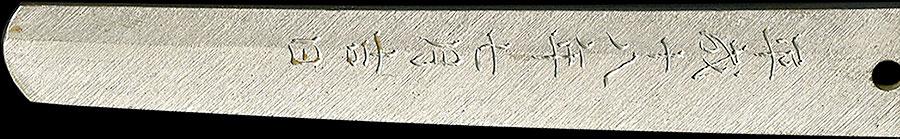 刀 兼成作 平成十八年七月吉日(岐阜県重要無形文化財)