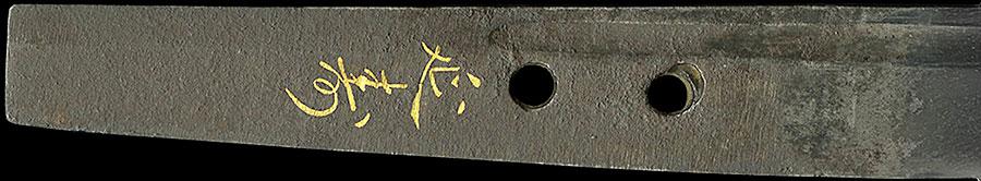 刀 延寿(金象嵌銘)(大業物)