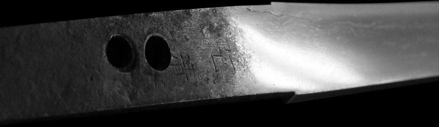 刀 包清 天文十一年三月廿五日東
