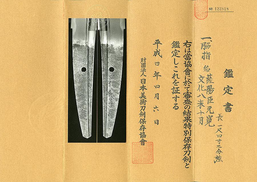 刀 薩陽臣元寛 文化八未十月(大和守元平の子)