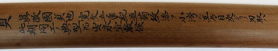 刀 井上和泉守国貞 菊紋寛文五年八月日(井上真改)
