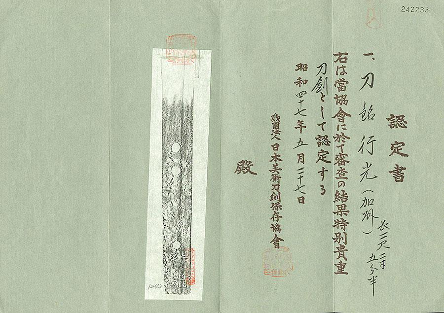 刀 行光(加賀)(業物)