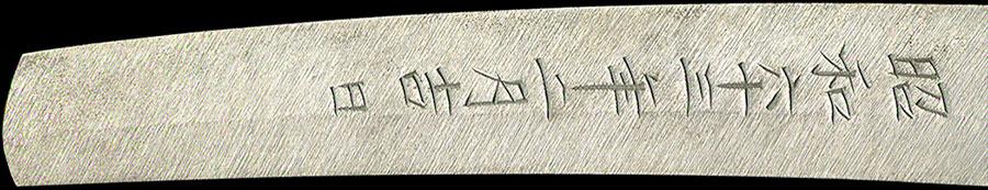 刀 雲州住小林貞照作之 昭和六十三年二月吉日(島根県重要無形文化財)