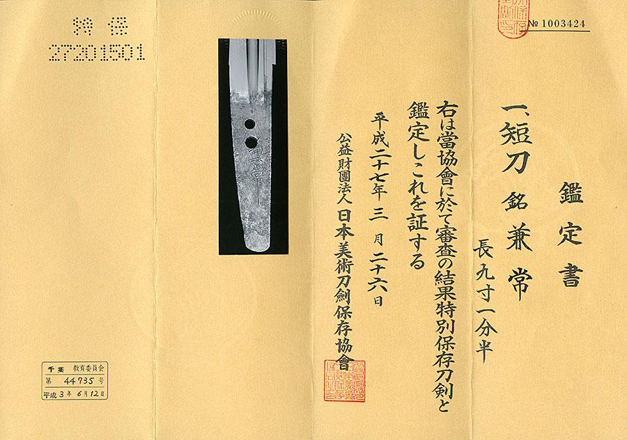 刀 兼常(新藤五国光写)
