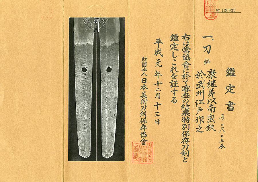 刀 康継弟以南蛮鉄 於武州江戸作之(二代康継幻の名刀)