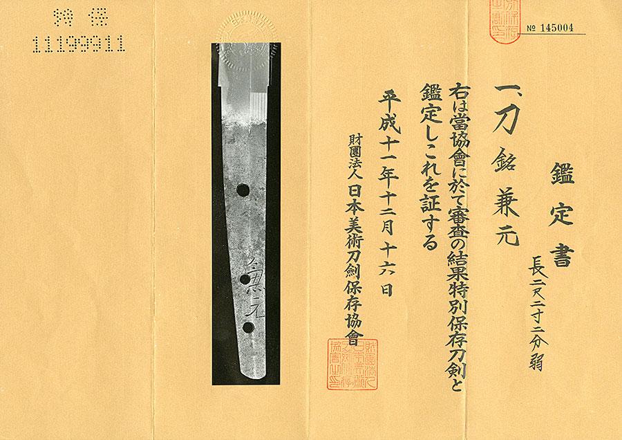 刀 兼元(孫六兼元)