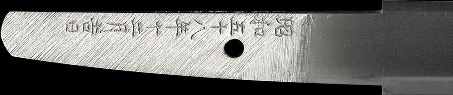 刀 於日刀保大阪支部道場 水竜子貞心作之 昭和五十八年十二月吉日