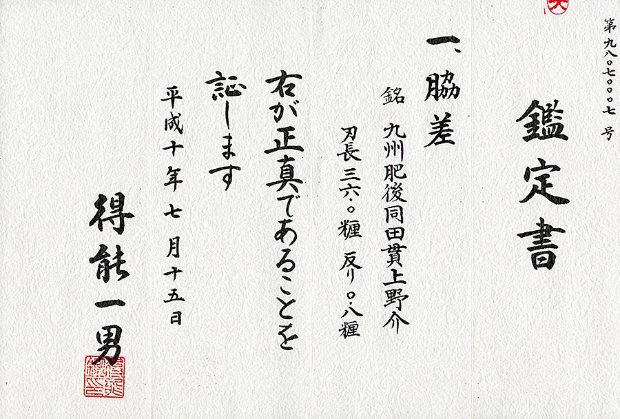 刀 九州肥後同田貫上野介(同田貫正国)(刀剣乱舞で有名)