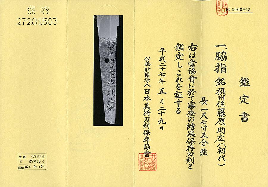 刀 摂州住藤原助廣(ソボロ助廣)(最上大業物)