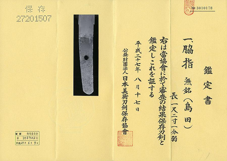 刀 伝島田(美しい拵付)