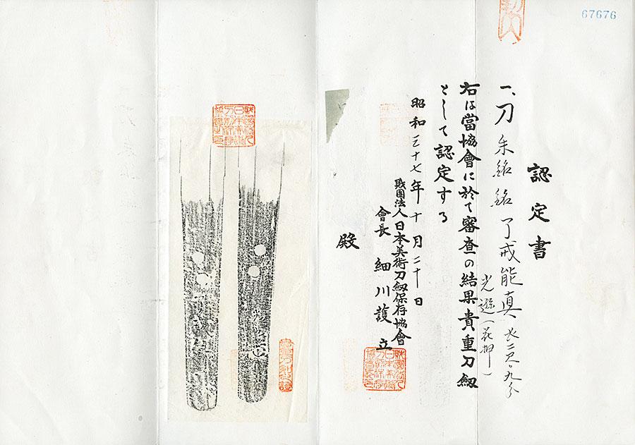刀 伝了戒能真(朱銘光遜花押)・伝兼春(大小鮫鞘拵付)