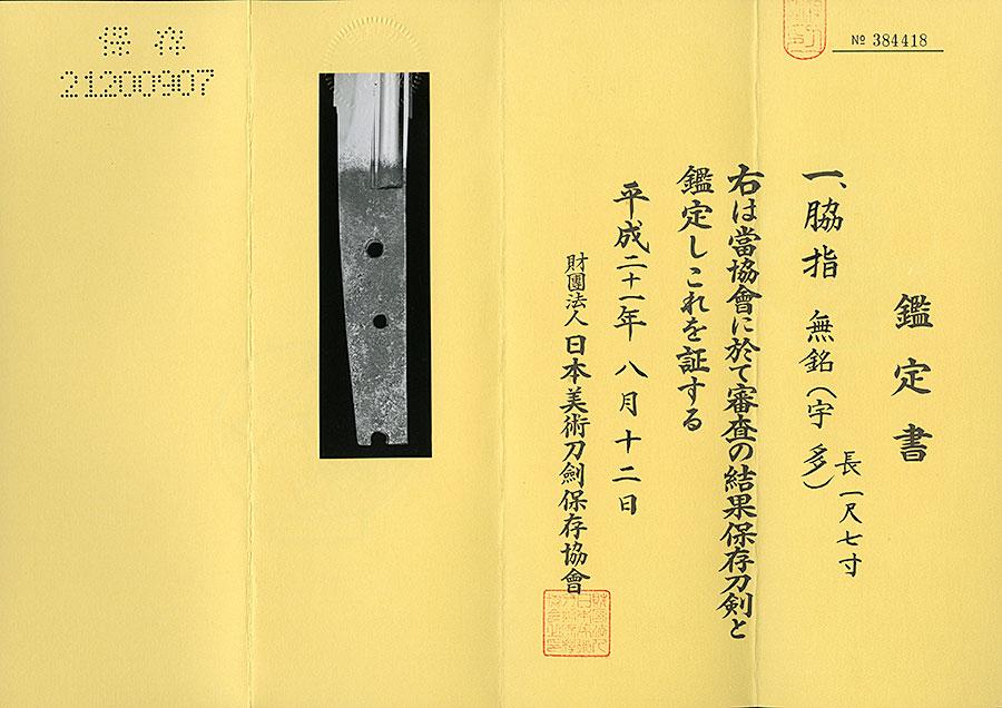 刀 伝宇多(国宗)