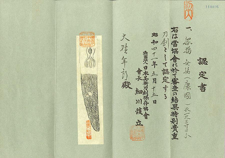 刀 伝康国(小田原相州)(大業物)