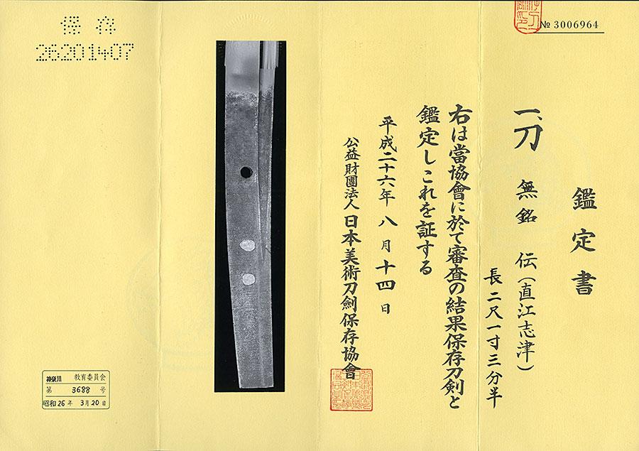 刀 伝直江志津(古くは志津)