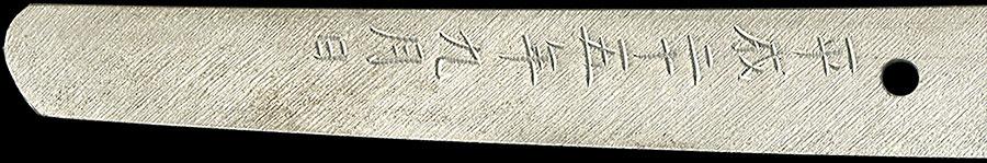 刀 筑州住国天作 平成二十五年九月日(青江写)
