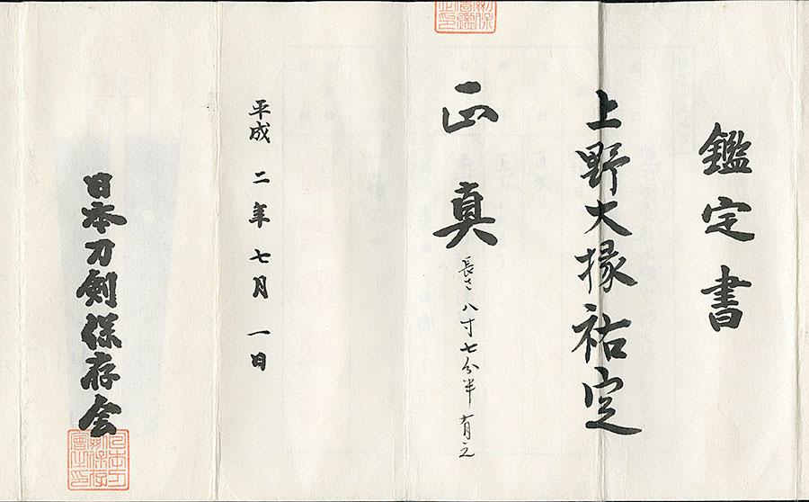 刀 備前国長船住横山上野大掾(祐定) 元禄七年八月日