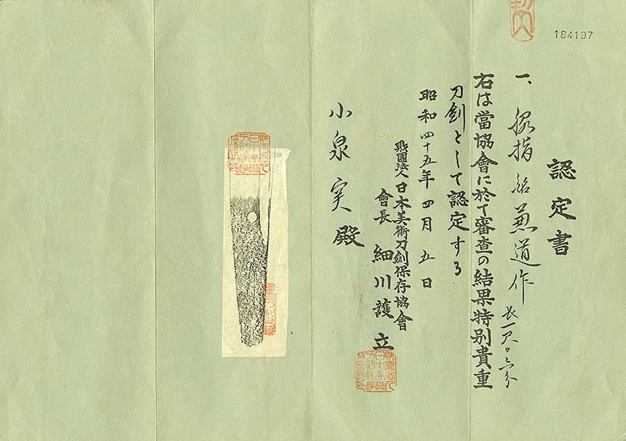 刀 兼道作(三品派の祖)