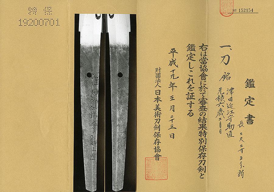 刀 津田近江守助直 元禄六歳二月日