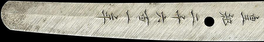 刀 月山貞勝謹作(花押) 皇紀二千六百一年