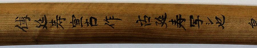 刀 肥後国延寿宣古(のぶよし) 皇紀二千六百年二月日(古延寿写)