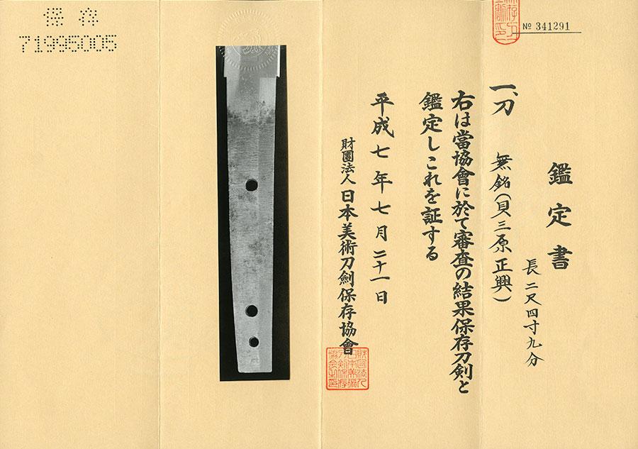 刀 伝貝三原正興(古極青江)