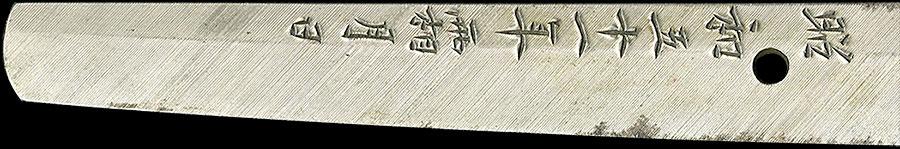 刀 清心子長寿 貞寿作之 昭和五十一年霜月日