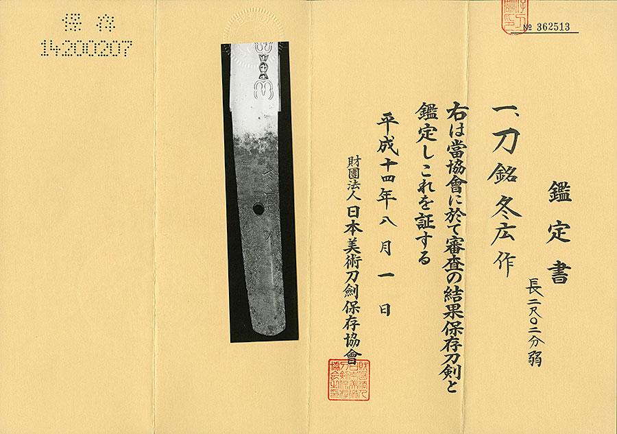 刀 冬廣作(古刀)