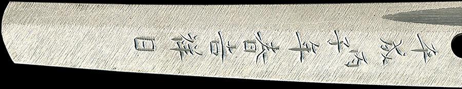 刀 真鍋純平作 平成丙子年春吉祥日(平成八年)(正宗写)