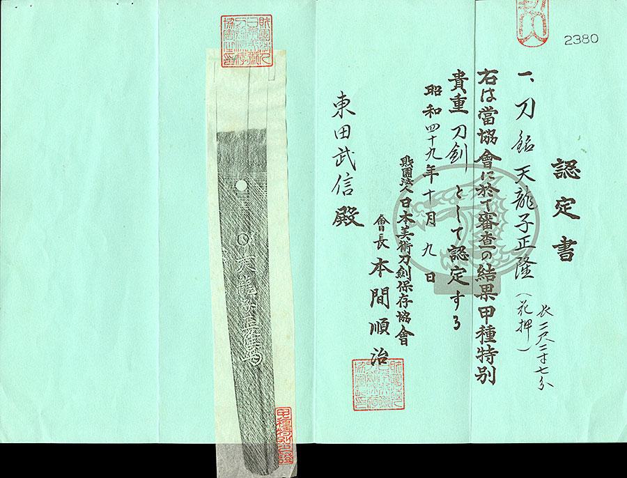 刀 天龍子正隆(花押)