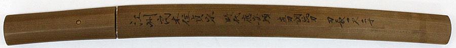 刀 江州高木住貞宗(と鞘書有り)