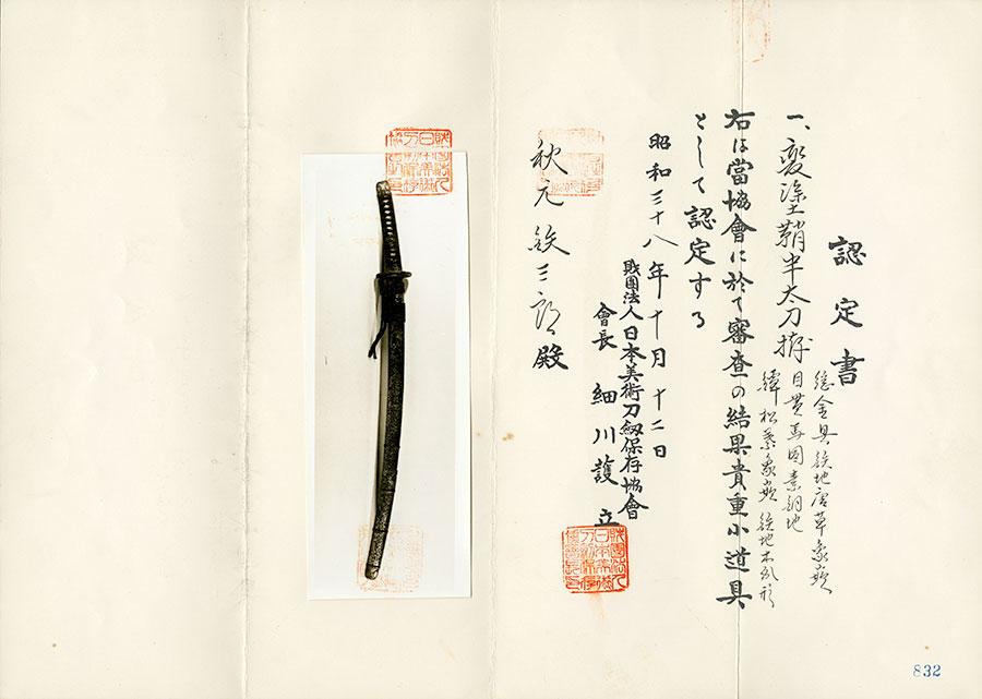 刀 伝藤嶋(変り塗鞘半太刀拵付)