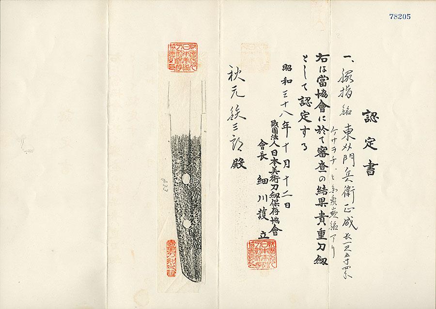 刀 東多門兵衛正成 ケサヲチ(金象嵌銘)