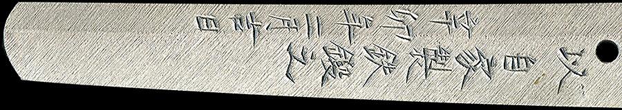 刀 肥後国八代住赤松太郎兼裕作 写清麿 辛卯年二月吉日(拵付)