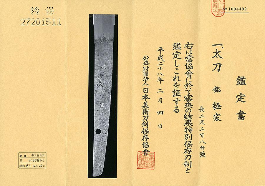 刀 経家(大徳川家伝来)
